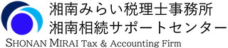 神奈川県藤沢市の税理士事務所/湘南みらい税理士事務所