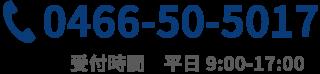 0466-50-5017